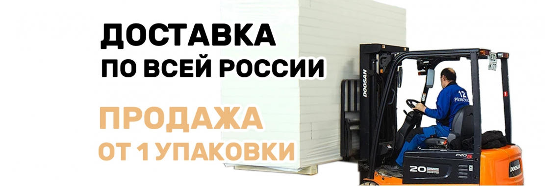 Доставка Пир плит по всей России. Продажа от 1 упаковки.