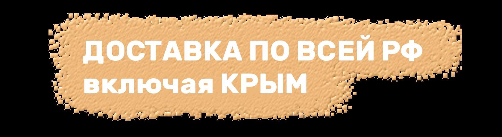 Доставка Pir плит (пир плит) по всей территории РФ